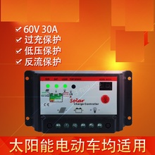 Solar energy controller, 60V30A photovoltaic intelligent street lamp, household power generation system, electric vehicle batter