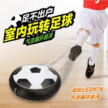 Funny Air Power Soccer Disc Multi-surface Hovering And Gliding Toy,Indoor Soft Foam Floating Led Light Up Flashing Football game