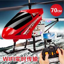 BIG 70CM Large alloy Remote Control Helicopter rc big helicopter Aerial UAV Crash resistant toy Additive camera