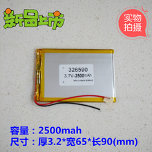 "3.7V battery 2500mAh7 inch tablet computer HKC M70 GM2000 N70 S18 ""gemei Suo Lixin Rechargeable Li-ion Cell(China)"