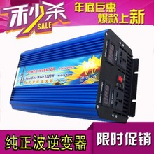 3kW Inverter 12V DC to 230V AC 3000W Pure Sine Wave Inverter 3000W pure sinus inverter  razsmernika 12v 220v