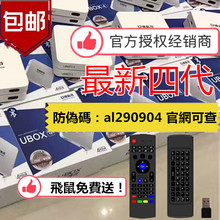UBOX 4 Gen.4 UNBLOCK Bluetooth Android 5.1 IPTV S900 Pro UBTV Smart TV Box HD 4K 16G Media Player WiFi Adult Channel(China)