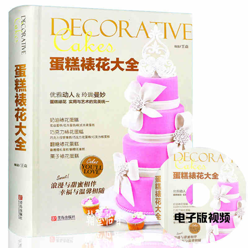 Decorative Cakes Book :Nutritional health delicious selling books<br>