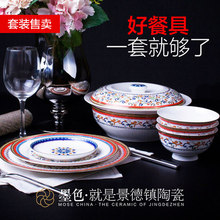 The Vatican ink 22 pieces of high-grade bone china tableware set 56 Chinese dishes dishes ceramics creative gifts(China)