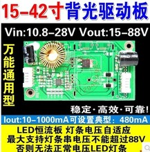 Universal Universal 10-42 -inch LED -backlit LCD TV driver board constant current panel backlight boost board in stock can pay
