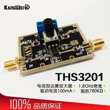 THS3201 current mode operational amplifier 1.8GHz bandwidth drive current 100mA impedance 780K