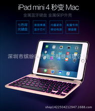 High-quality F04 For iPad mini4 all-aluminum light-emitting Bluetooth keyboard built-in rechargeable treasure