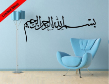 W034-M Free Shipping high quality Islamic wall sticker at PVC Canvas Bismillah Calligraphy Arabic Muslim size 100*40cm(China)