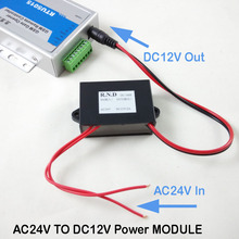 Free shipping Post mail Power module AC/DC24V input and DC12V output for RTU5015 or RTU5024 GSM Gate access controller(China)