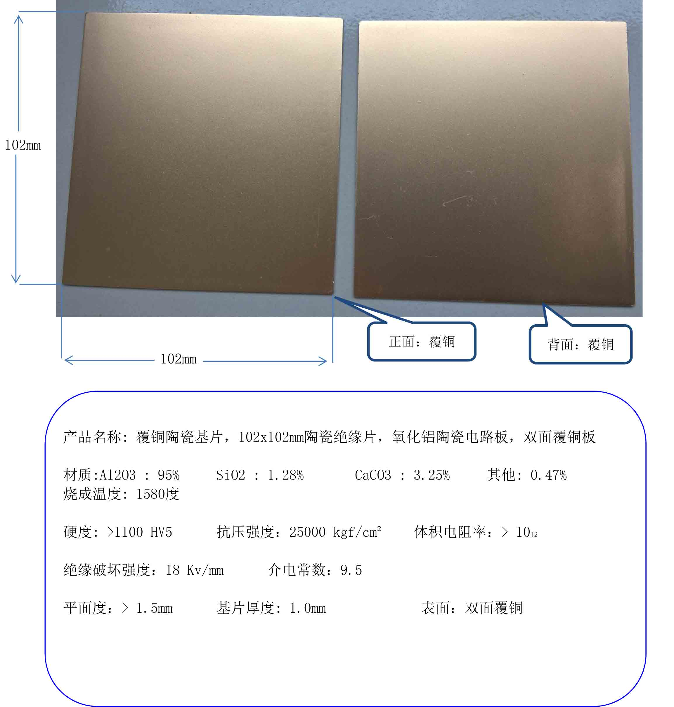 Copper coated ceramic substrate, 102x102mm insulation, alumina ceramic circuit board<br>