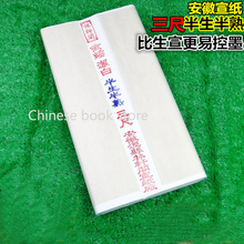 Anhui Sized Xuan Paper Chinese brush Calligraphy writing paper characters Chinese goingbi drawing paper - 50x100cm,100pcs/bag(China)