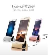USB Type C Sync & Charge Dock Charger Charging Cradle For UMI Max/Umi Plus/Elephone P9000 lite/ZTE Nubia Z11 mini/Vernee Mars