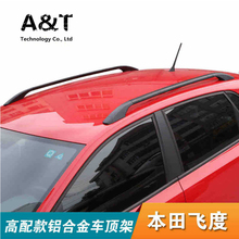 JGRT car stlying for Honda Fit car roof rack Free punch special modified aluminum alloy roof rack Car Accessories