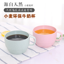 Green wheat straw milk cup European Cup of coffee mug cup milk for breakfast lovers simple drinking cup DU8120