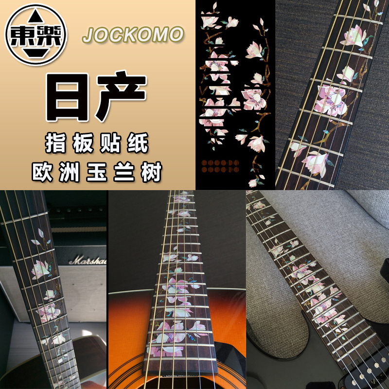 Inlay Stickers Decal for Acoustic Guitar Fretboard Fret Marker - Magnolia Tree with Pink Flowers<br>