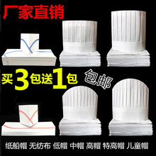 wholesale disposable non-woven fabric white kids chef hat disposalbe white french chef cap 50pcs per lot