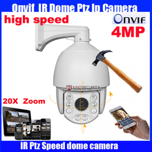 7 inch Full HD-IP high Speed Dome Camera Onvif 4Megapixel 20X optical zoom Network IP PTZ camera medium speed dome camera(China)