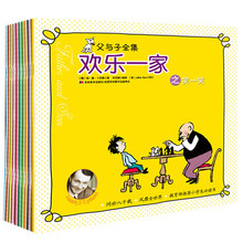 Father and son comic book collection, color bilingual, humor comic books children's books, 10pcs.