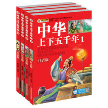 Chinese history book with pinyin :China five thousand years of history , learn chinese culture book , 4 /books(China)