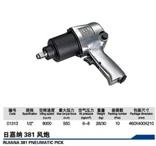 "LDX made in China 8000r.p.m 550n.m torque 1/2"" pneumatic impact wrench,NO.01313"