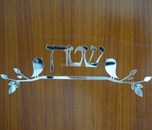 Hebrew Vintage Wooden Birds Doorplate Indication Made of Acrylic Mirror Wall Stickers For Custom Your Family Name