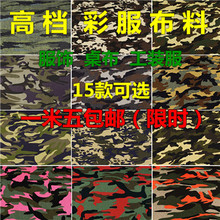 Camouflage fabric for uniform field desert and camouflage cloth for sanding cotton elastic cloth bags, table cloth
