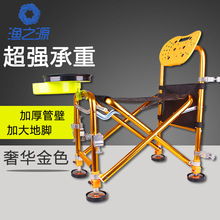 multifunctional fishing chair, fishing stool folding portable fishing chair recreational Aluminum Alloy