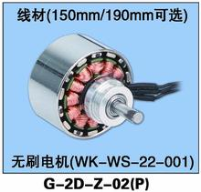 Free Shipping Original Walkera G-2D FPV Plastic Gimbal Parts Brushless motor(WK-WS-22-001) G-2D-Z-02(P) 150MM  190MM