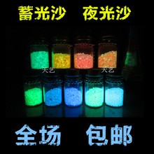 Free Ship 100g/Bag Blue Luminous Sands glow in the Dark decoration garden ornaments Glowing Stone Sand powder for Wishing bottle