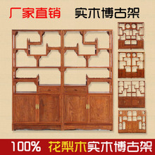 Rosewood mahogany wood furniture Shelf Treasure House Chinese antique display cabinets double cut(China)