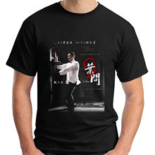 2017 Newest Men's Popular Ip Man 3 Kungfu Wing Chun Movie Design Men's 100% Cotton Short Sleeve Tee Summer Popular T Shirts