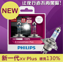 Free shipping Car headlight halogen lamp X-treme Vision Plus +130% 12342 XV+ H4 12V 60/55W 3700K P43T Made in Poland