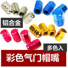 4pcs/lot Wholesale Cheap Auto Car Motorcycle Metal Tire Tyre Pressure Valves Decorated Air Stem Caps Cover FREE SHIP