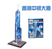 Creative building model bank of China tower HongKonng 3D paper jigsaw puzzle develop assemble game children kid gift toy 1set(China)