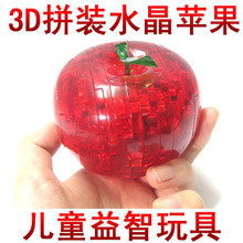8CM 3D crystal apple puzzles Children's educational toys DIY toys Holiday gifts Ornament Valentine's On Christmas Eve gift