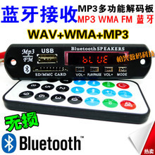 Free shipping bluetooth MP3 decoder board module w/SD card slot/USB/FM/remote M011 decoding board module(China)