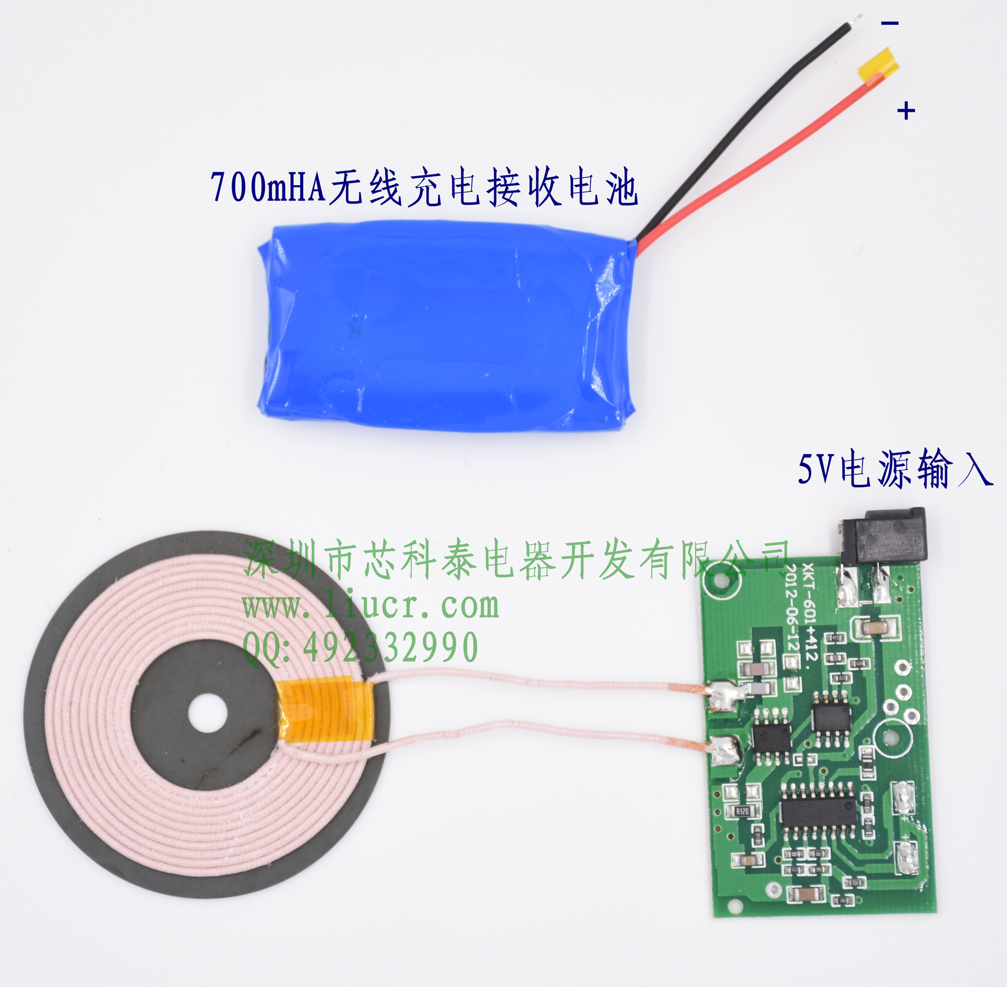 Wireless power supply transmission module set for universal wireless charging battery<br>