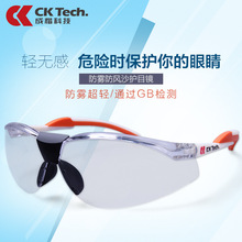 Anti Windproof fog goggles sand dust goggles outdoor shock proof transparent riding sports goggles