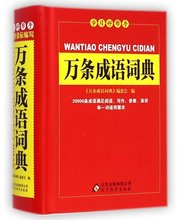 Booculchaha Chinese Ten thousand Idiom Dictionary Chinese characters Dictionary learning Language tool books(China)