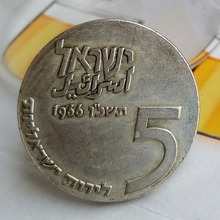 Israel 1966 Silver Coin - 5 Lirot - 18th Anniversary Independence Copy Coin