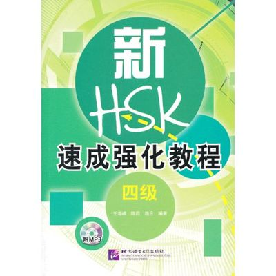 Chinese Mandarin textbook learning Chinese--The new HSK express enhanced tutorial (four) (1MP3)<br>