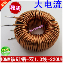 1pcs/40MM Iron silicon aluminum S400125 1.3 Line 220UH Sine wave inverter Filter inductors PFC(China)