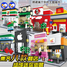A toy A dream Mini Retail Store Building Block Scene Architecture Model Toys Supermarket Apple KFC McDonald HSANE with Lepin