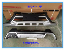 car-covers  Auto parts ABS Front+Rear Bumpers Car Bumper Protector Guard Skid Plate cover trim fit for 2017 Hyundai ix25 1.6