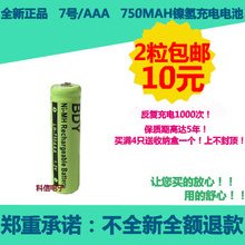 2 packets post new 750MAH rechargeable battery AAA air conditioner remote control /MP3/ digital products Li-ion Cell