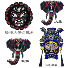 2Pcs/lot Chinese style opera face / elephant modeling cloth patch high-grade hand sewing clothing decals AC1191(China)