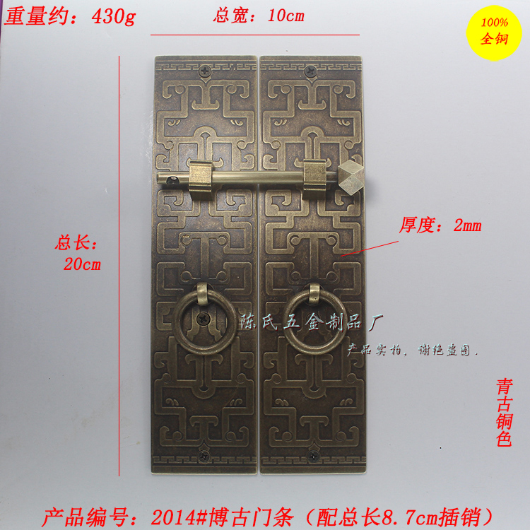 Chinese Antique Copper Engraver 20cm Bogulong Hotel Double Door Handle / Gate Square Carved Handle<br>