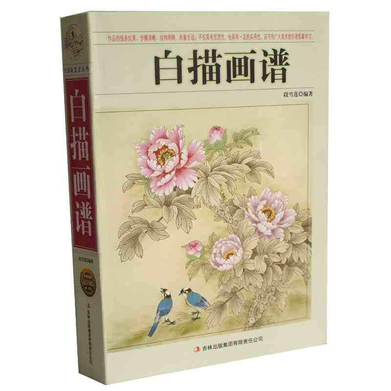 Chinese Line drawing painting art book for beginner Chinese bird flower landscape gongbing painting book fine brushwork textbook<br>