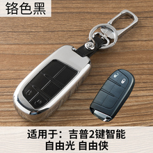 Genuine Leather Car Keychain Key Fob Case Cover for Dodge Journey Durango Ram Charger Key Holder Car Key Rings Auto Accessories