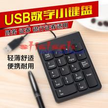 by dhl or ems 50pcs Wired Numeric Chocolate Keyboard Ergonomics USB ABS Plastic Key Keyboard Plug-and-play For Laptop Desktop(China)